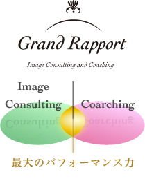 【Grand Rapport】Image Consulting/Coarching 最大のパフォーマンス力